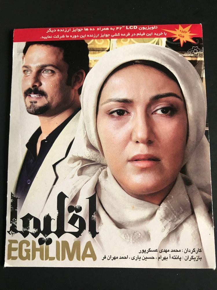 فیلم سینمایی اقلیما/ Persian Film Farsi Movie Eghlima