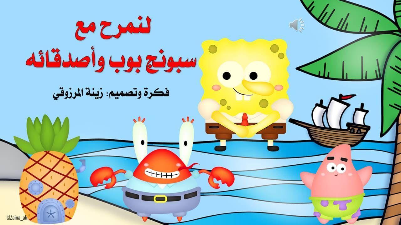 لعبة بروبوينت سبونج بوب وأصدقائه التعليمية تتناسب مع كافة المواد Character Pikachu Fictional Characters