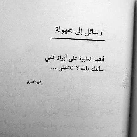 رساله الى مجهول Quran Quotes Love Funny Quotes Life Quotes