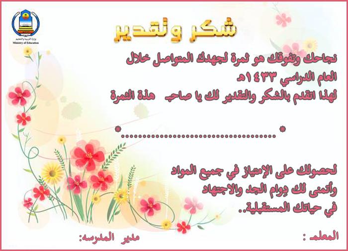 صور شهادات شكر وتقدير نموذج شهادة تقدير وشكر فارغ ميكساتك Pink Wallpaper Iphone Phone Wallpaper Images Flower Frame