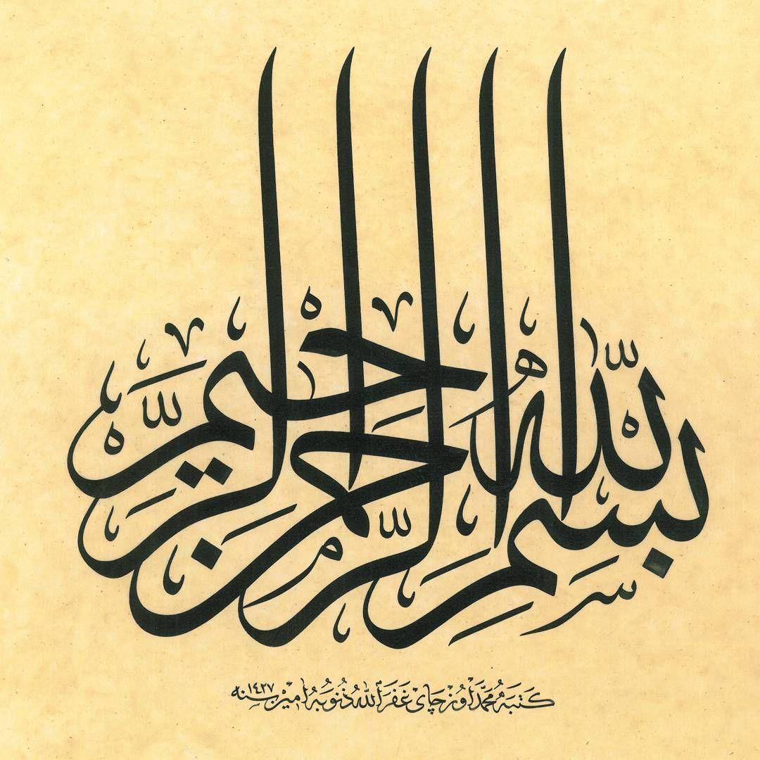 Hülya Dereköy Şahin adlı kullanıcının Hat (Calligraphy