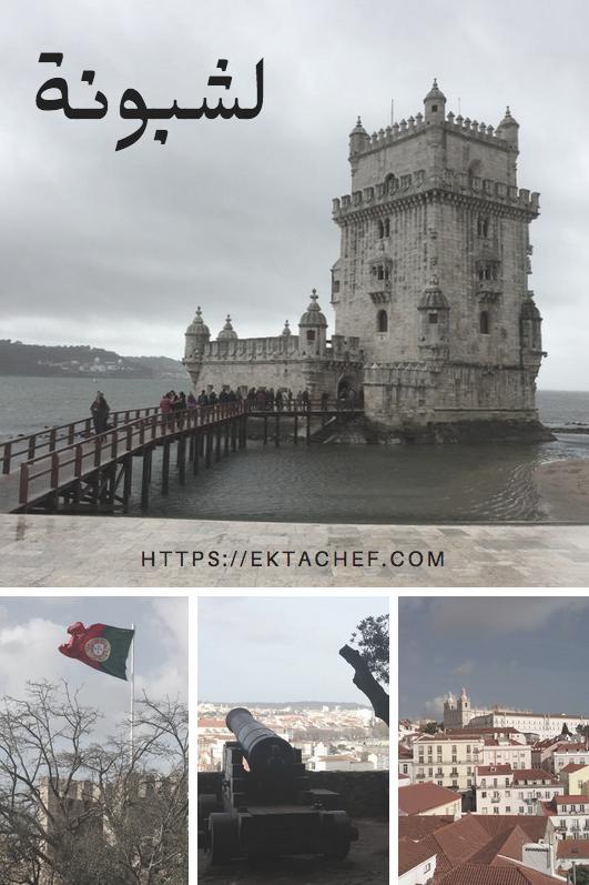 معالم لشبونة من الفتوحات الإسلامية إلى الإكتشافات الجغرافية اكتشف Discover Lisbon