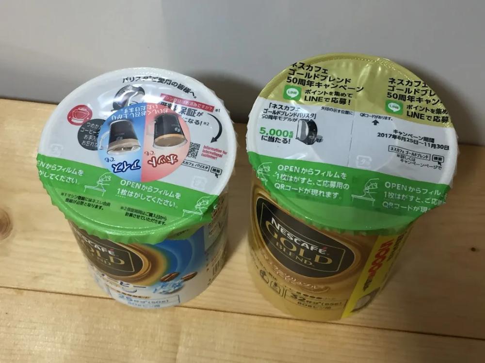 ネスカフェゴールドブレンド アイスコーヒー専用 通常のゴールドブレンドとの違いを比較 Coffee Ambassador コーヒーアンバサダー 2020 ネスカフェ アイスコーヒー アイスカプチーノ