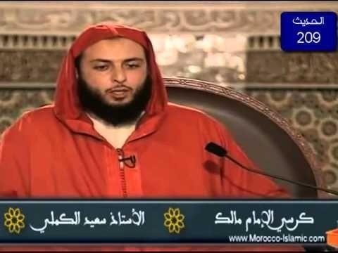 شرح موطأ الإمام مالك الشيح الدكتور سعيد الكملي الحديث 209 Incoming Call Screenshot