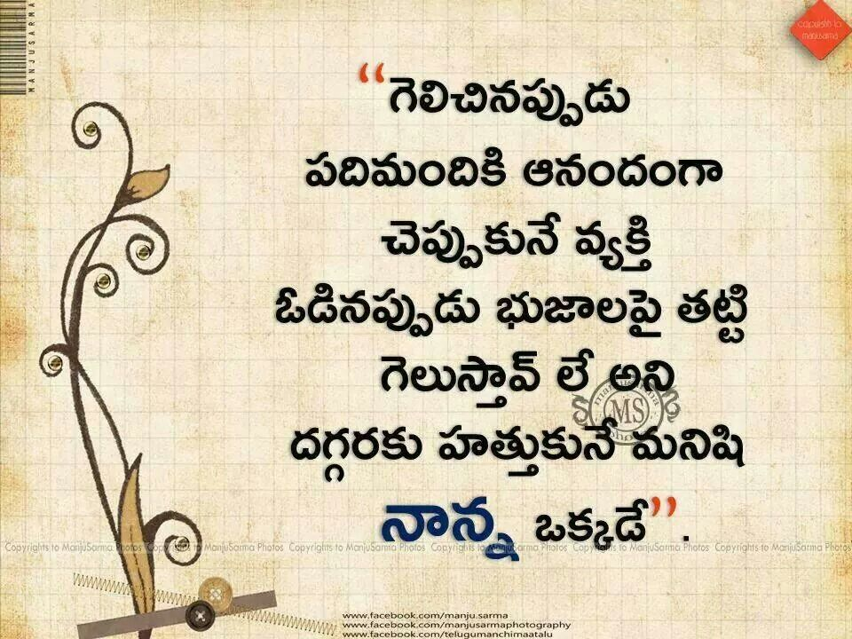 Quotes Telugu Quotes I Miss You Dad Miss You Dad Quotes