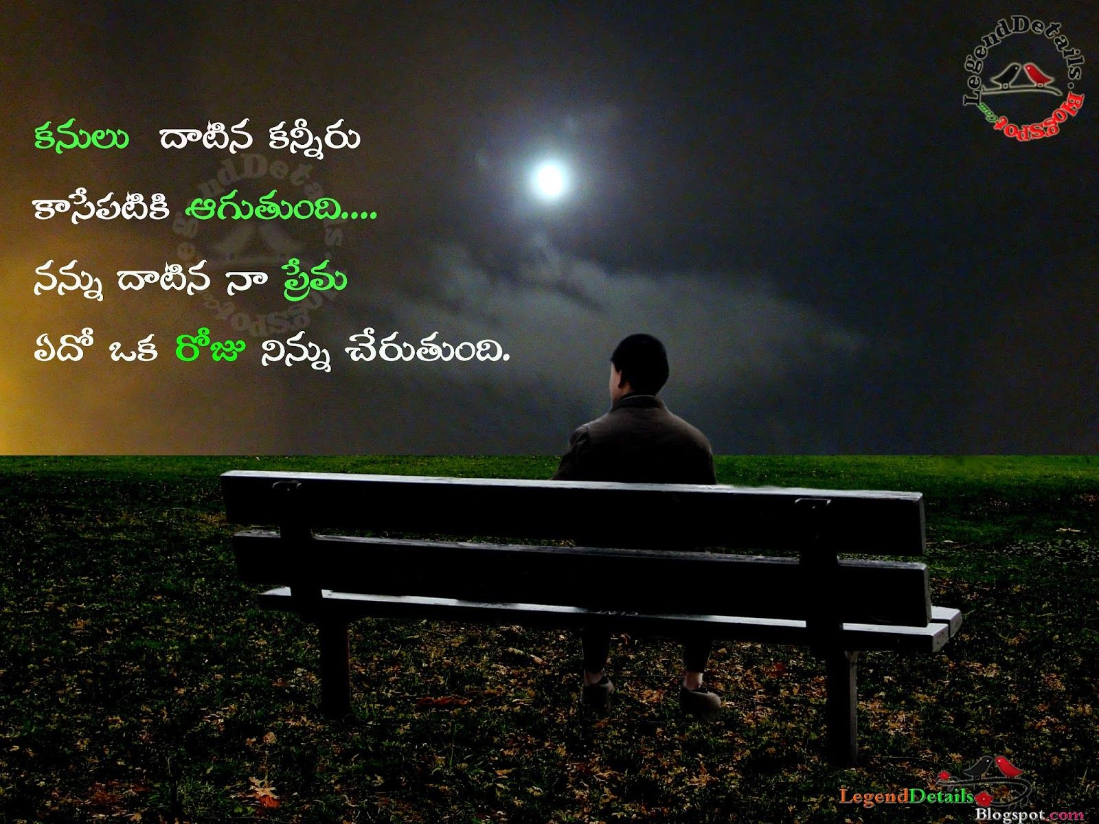 Here is New Telugu Heart Breaking Love Quotes New Heart Touching Telugu Love Quotes