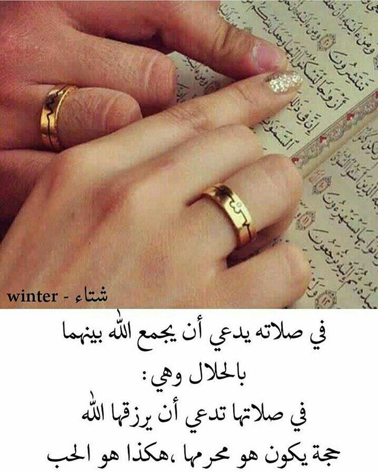 Pin By Happy Flower On Words كلمات Romantic Words Love Words Islamic Love Quotes