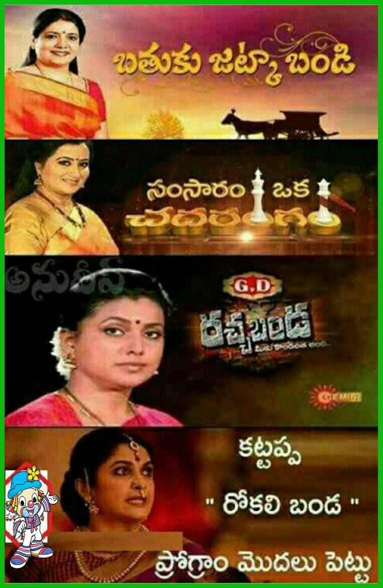 Pin by vijay Kumar on Vijay Funny facts, Telugu jokes