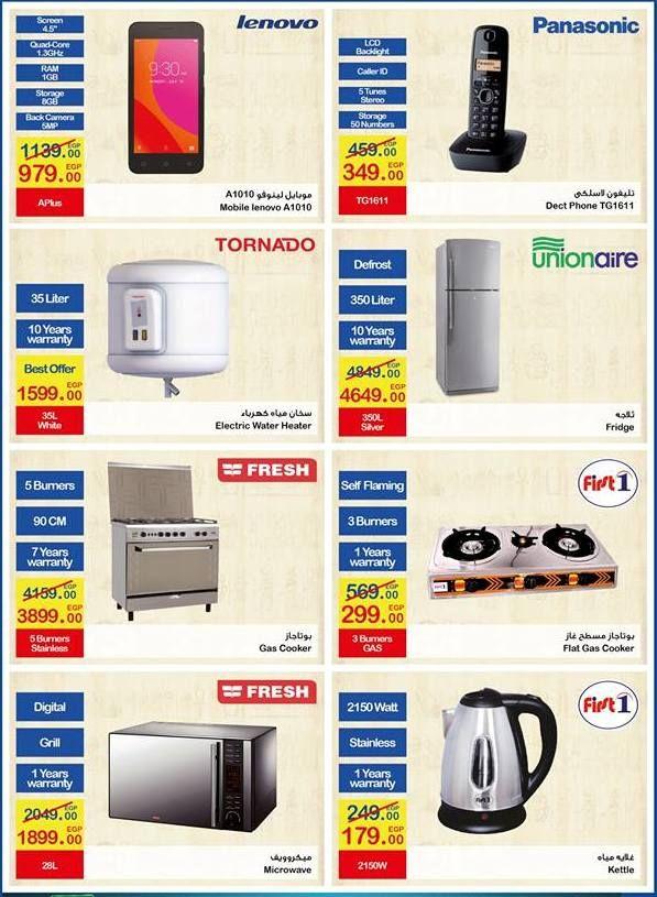 عروض كارفور مصر اليوم على الأجهزة الكهربائية والشاشات وتعرف على تخفيضات الجمعة البيضاء Electric Water Heater Water Heater Electricity