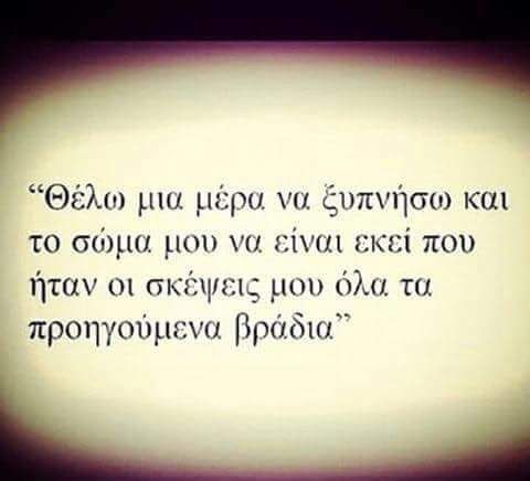 Greek Quotes About Love Impressive Pin By Giota Dalakoura On ✓Greek QuotesTextsLyrics Etc