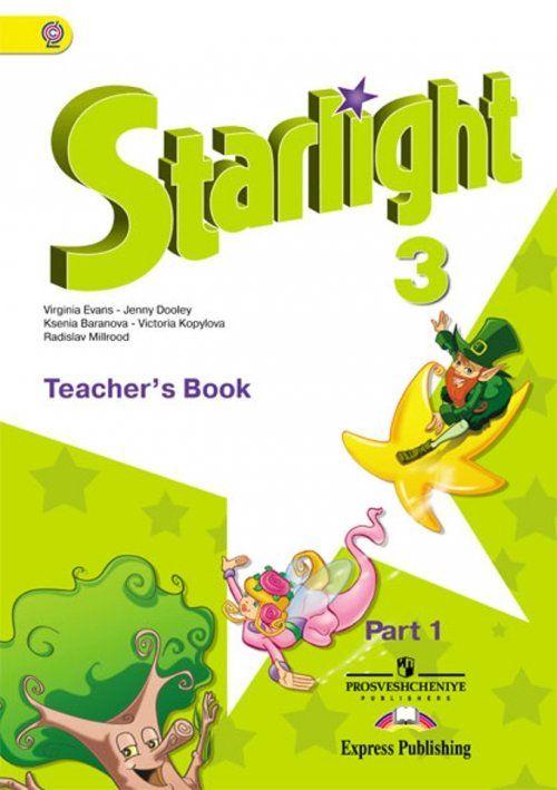 Книга для учителя 8 класс starlight скачать