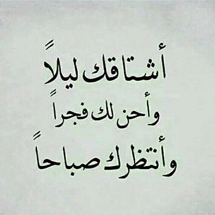 كل صباح وسابقى انتظرك Short Quotes Love Arabic Love Quotes Words Quotes