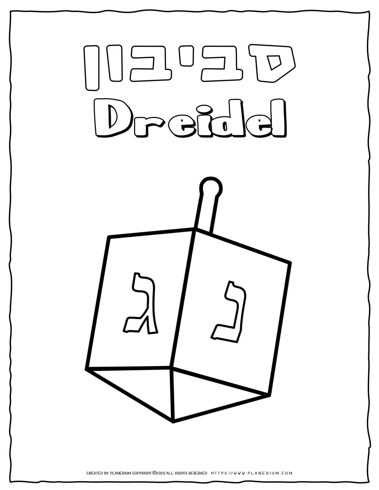 Dreidel Coloring Page Free Printable Planerium Dreidel Free Printables Coloring Pages [ 1650 x 1275 Pixel ]