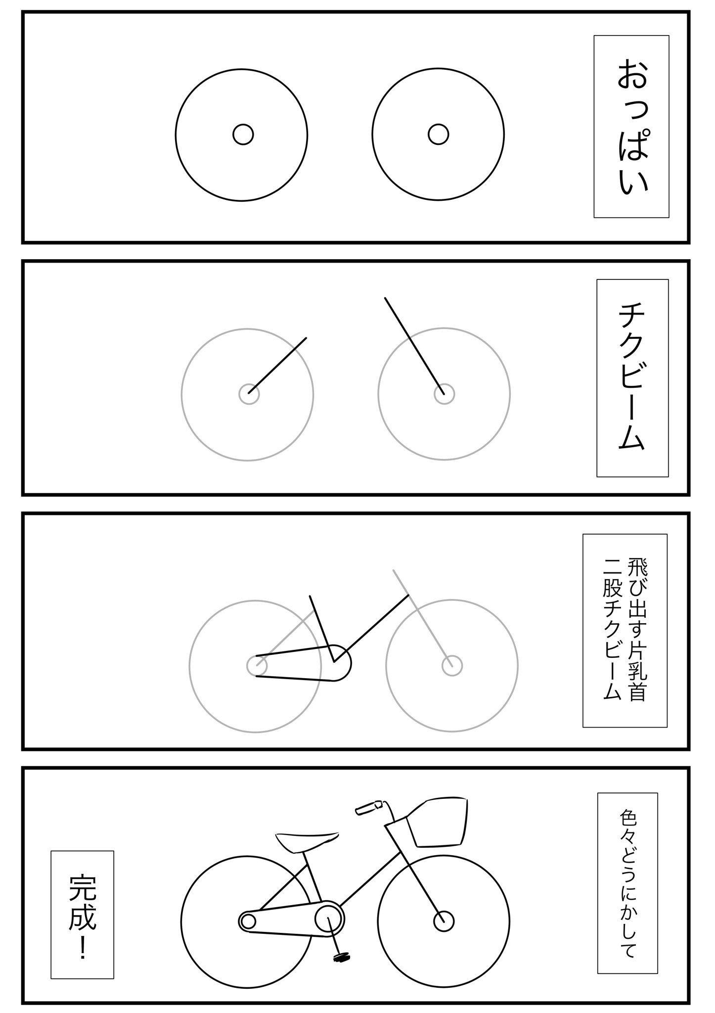 最高の壁紙 最も検索された 自転車 イラスト 書き方 簡単 イラスト 書き方 自転車アート 子供のお絵かき
