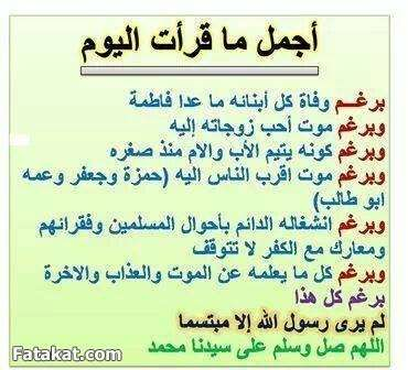 Pin By Youssef Ali On أجمل ما قرأت Peace Be Upon Him Math Peace