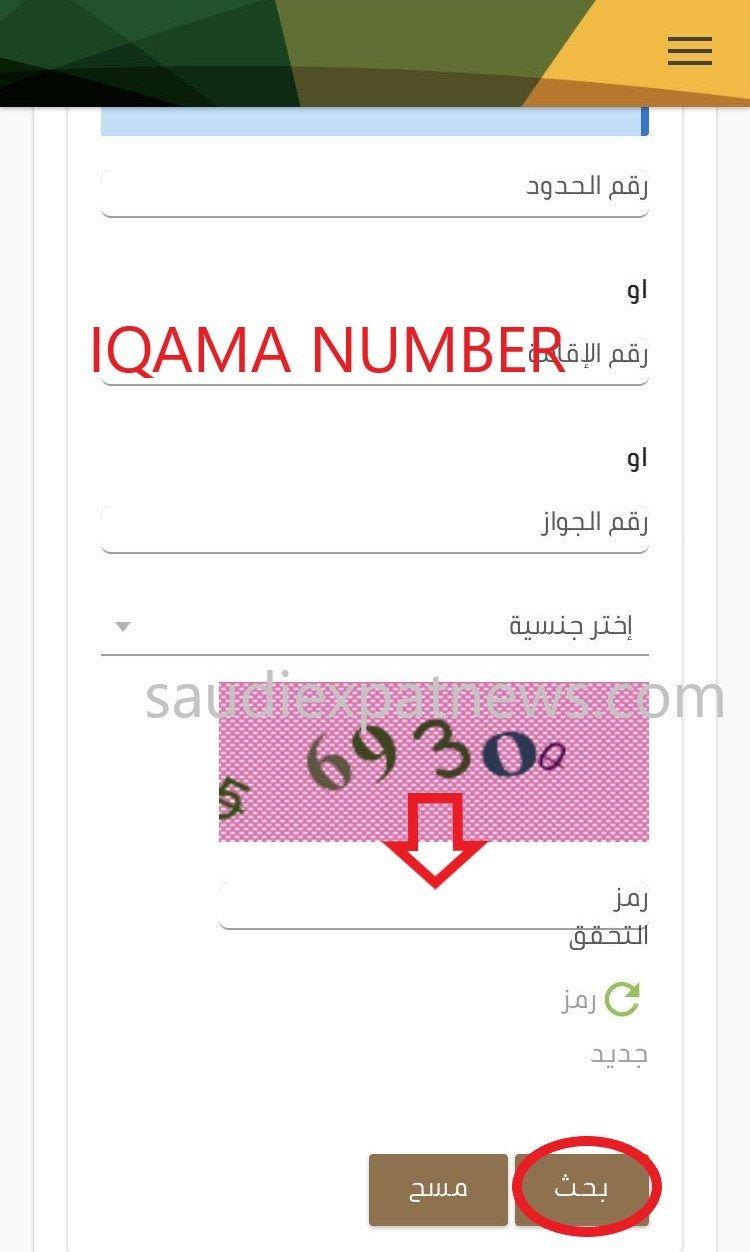 Check Iqama Red Green Status | Saudi Arabia General Informations in