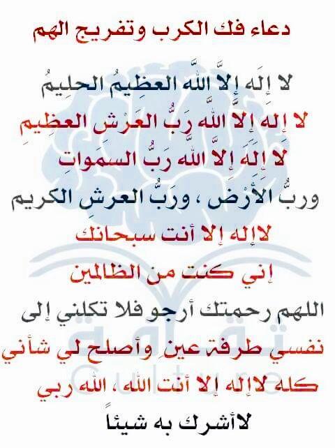 Desertrose خير الدعاء Islamic Teachings Quran Verses Words