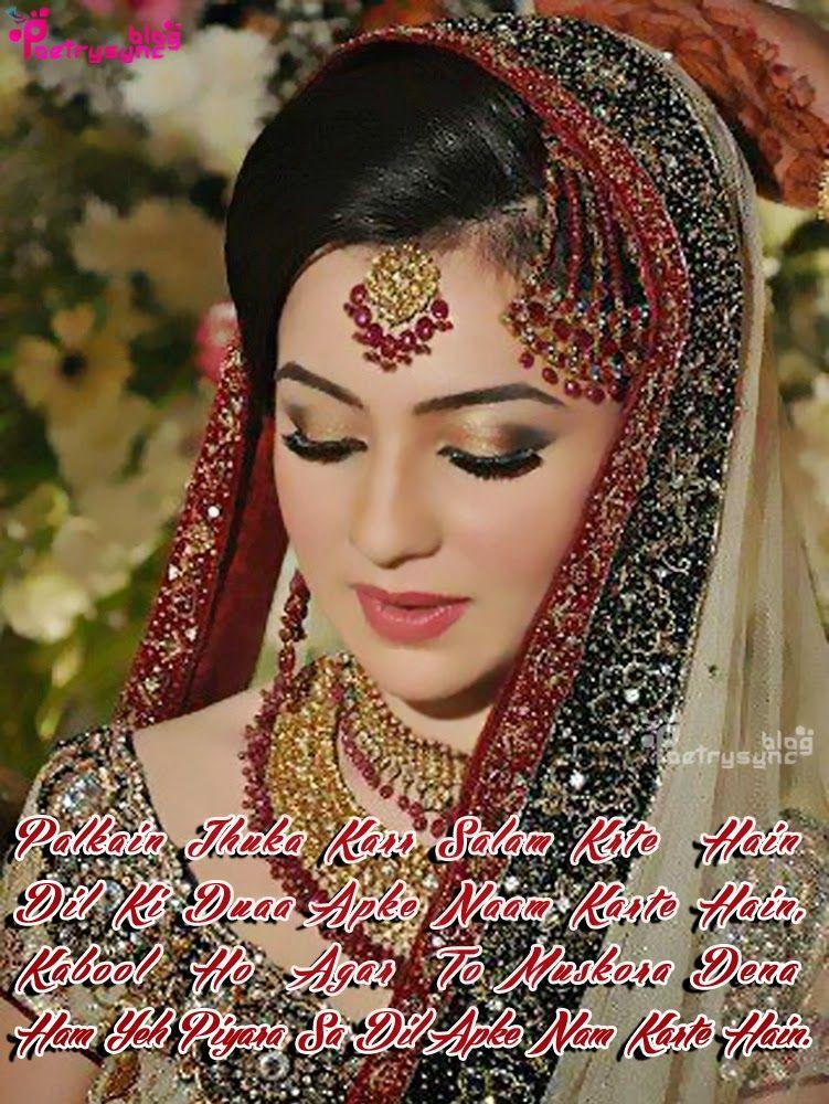 Hindi Romantic Shayari Sms Palkain Jhukaa Kar Salam Karte Hain