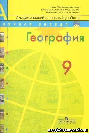 География россии 8 класс скачать алексеев.