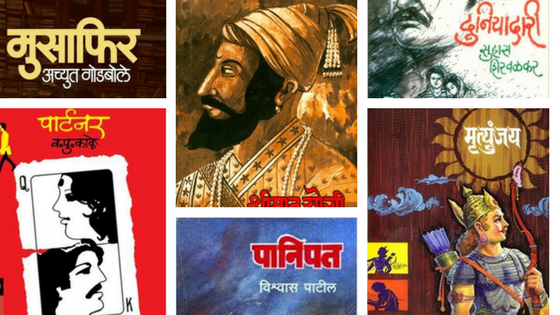 11 best marathi books you must read once cart91 pinterest 11 best marathi books you must read once fandeluxe Gallery