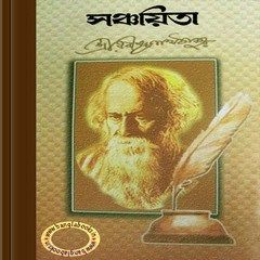 Bengali Poems Ebook