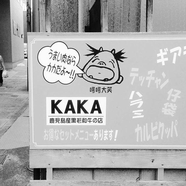 #べっぷ #japan #九州 #beppu #instadaily #九州 #kaka #ハラミ #肉