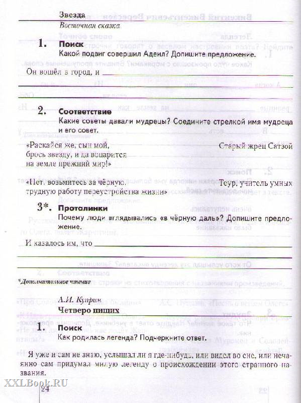 Gdz Po Geometrii A P Ershova I V V Goloborodko Microsoft Office Microsoft Plugins