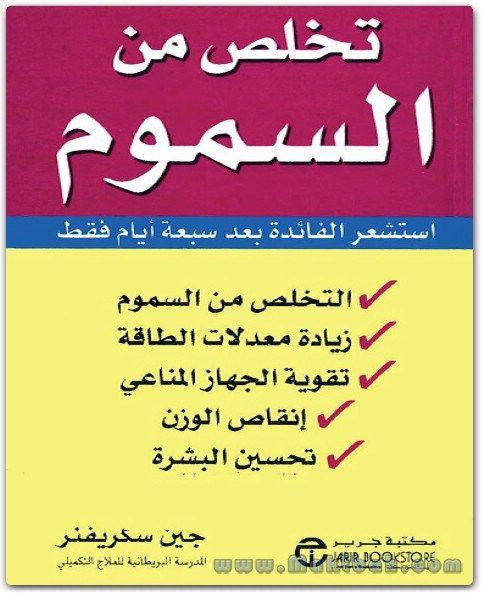 تخلص من السموم جين سكريفنر 5 Ebooks Free Books Arabic Books Psychology Books