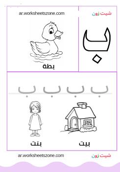 الحروف العربية Archives أوراق عمل للأطفال شيت زون Lettering Alphabet Arabic Alphabet Letters Letters