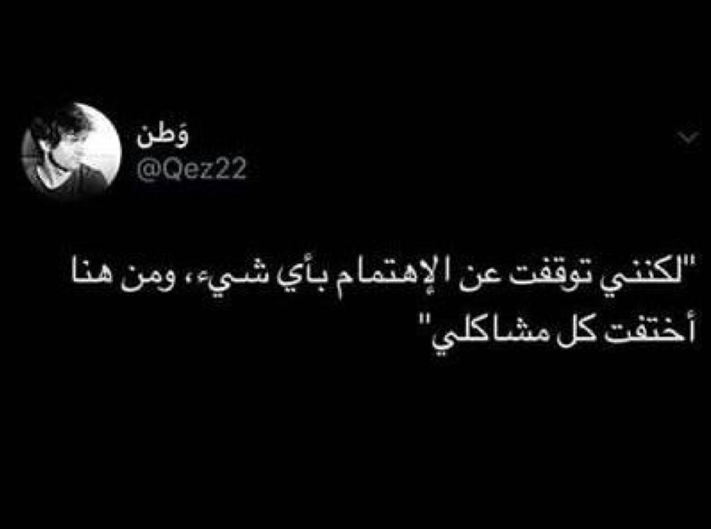 Pin By Abeer On تويتر Words Quotes Words Quotes