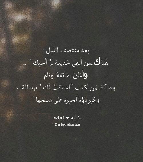 بعد منتصف الليل Feel Good Quotes Memorable Quotes Quotes