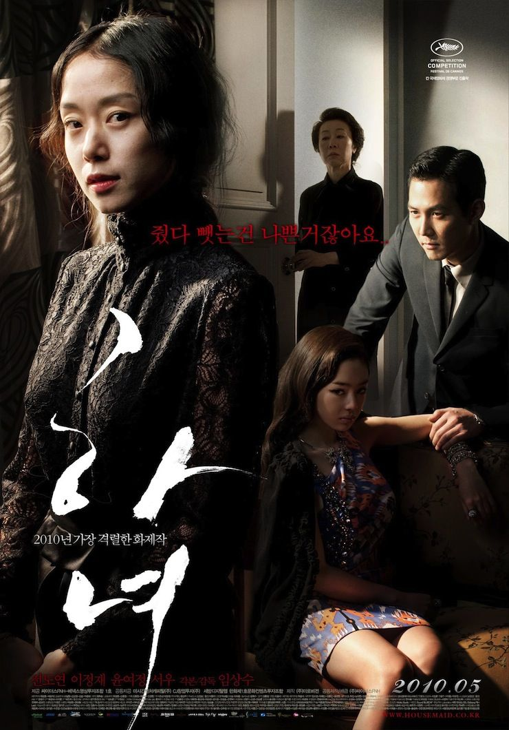 The Housemaid - 2010  Korean - Movie - Picture -1997