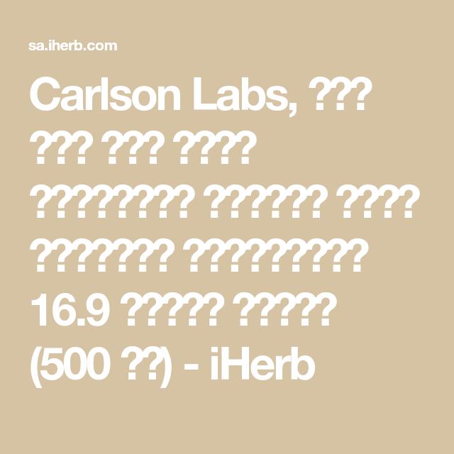 Carlson Labs زيت كبد سمك القد النرويجي البري نكهة الليمون الطبيعية 16 9 أونصة سائلة 500 مل Liver Oil Cod Liver Oil Iherb