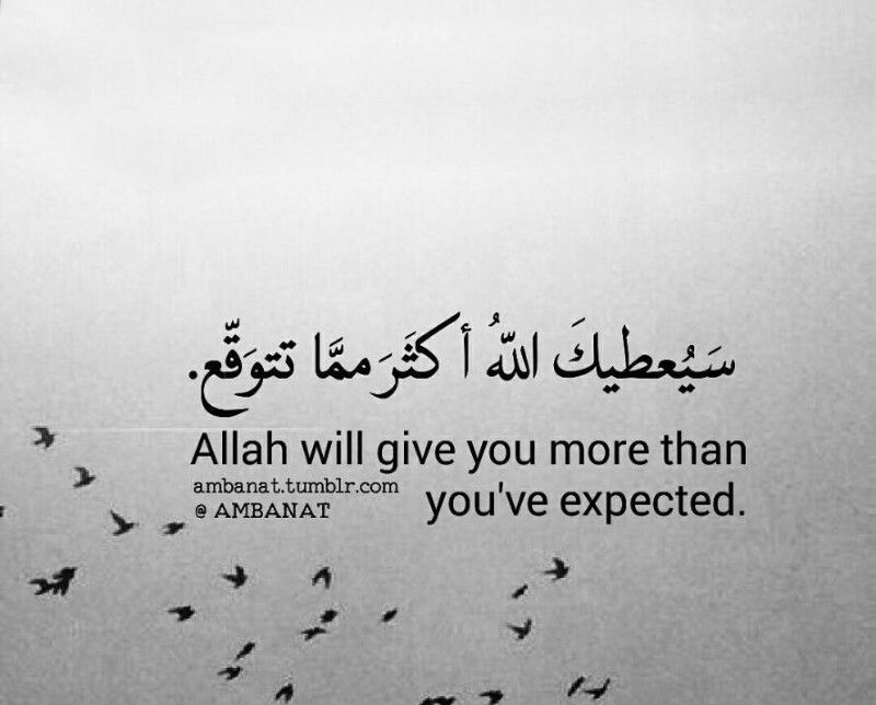 اللهم اجبر كسري و عوضني خيرا Quran Quotes Islamic Quotes Quotes
