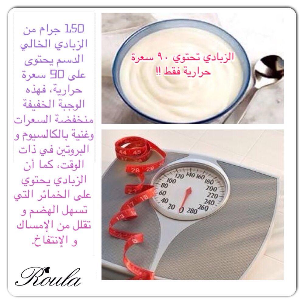 الزبادي او اللبن الرائب 150 جرام من الزبادي الخالي الدسم يحتوى على 90 سعرة حرارية فهذه الوجبة الخفيفة منخفضة السعرات وغنية ب Cooking Timer Diet Tips Cooking