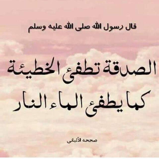 Desertrose فضل الصدقة True Words Words Islamic Teachings