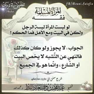 Pin By زهرة الياسمين On فتاوي المرأة المسلمة Calligraphy Arabic Calligraphy Arabic
