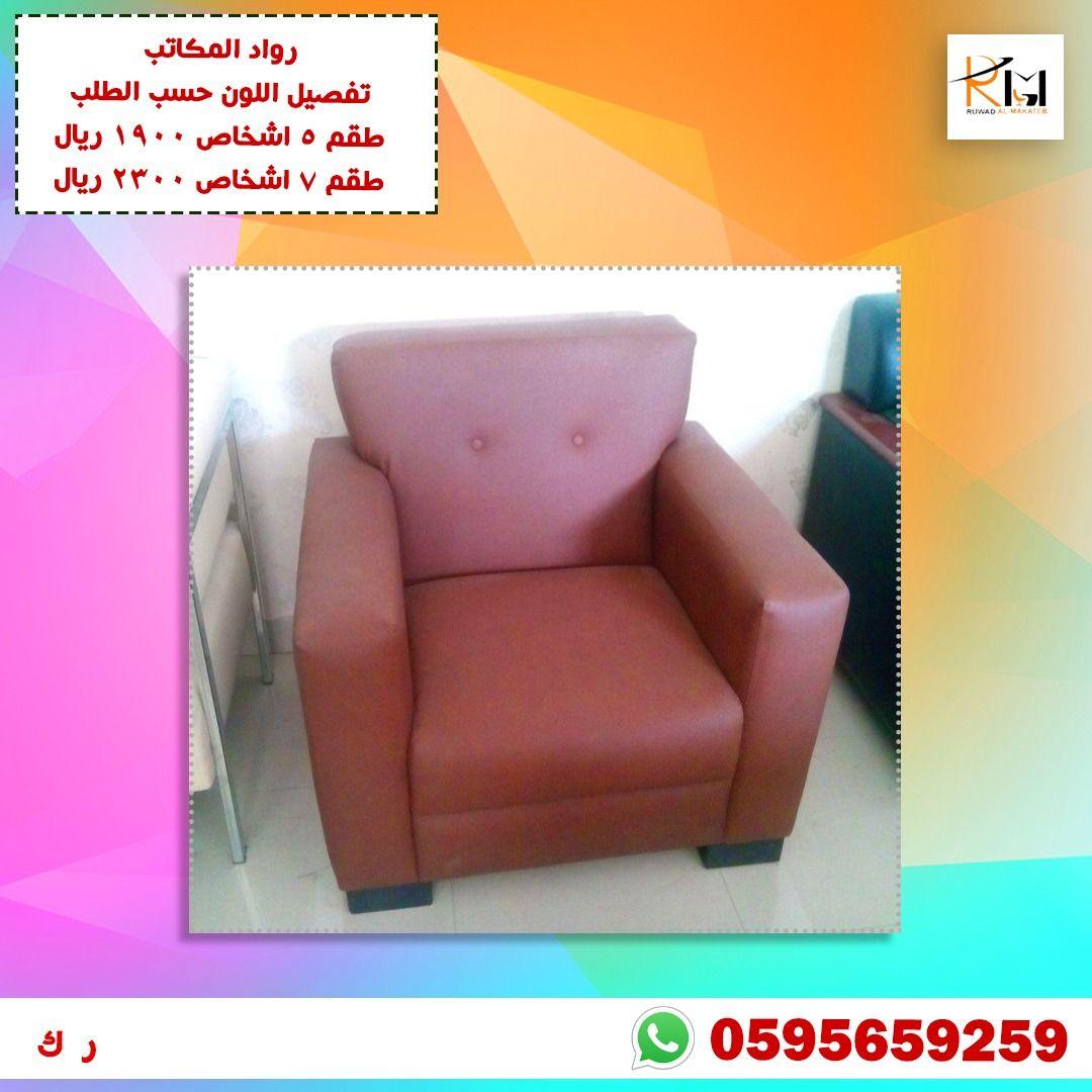 كنب تفصيل اجدد الموديلات Home Decor Tub Chair Furniture