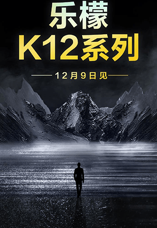 لينوفو تؤكد رسميا على موعد الإعلان عن سلسلة Lenovo Lemon K12 في 9 من ديسمبر موقع بتوقيت بيروت اخبار لبنان و العالم موقع اخباري على مدار الساعة Movie Posters Movies Poster