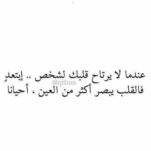 لكني ارتحت لك و خيبت ظني فيك Lovely Quote Arabic Quotes Best Quotes
