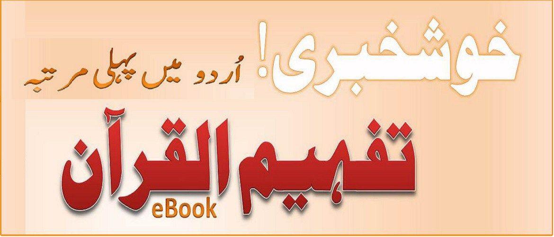 al raheeq al makhtum tamil pdf download