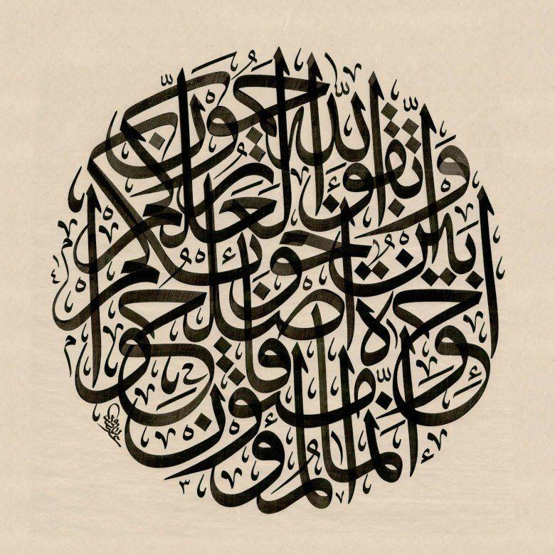 Image result for surah al hujurat calligraphy