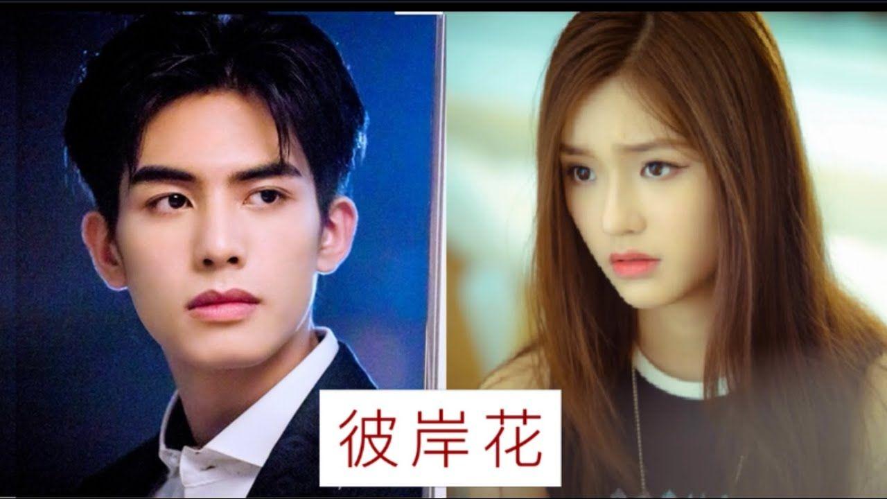 彼岸花 宋威龙 林允 Beautiful Reborn Flower Song Wei Long Lin Yun Top Drama 2020 Top Drama Song Wei Long Songs