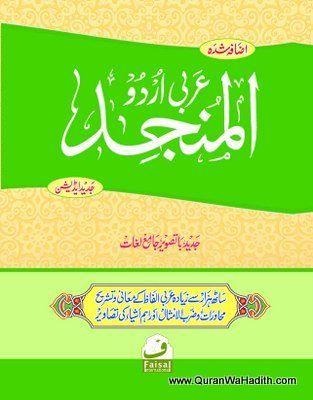 Al Munjid Dictionary Ebook