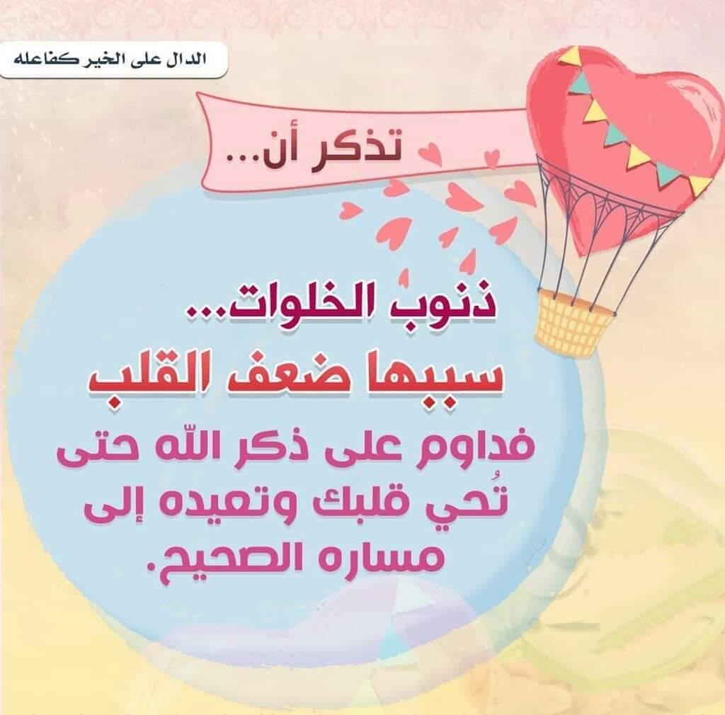 خواطر اسلامية تويتر Arabic Typing Islam Photo