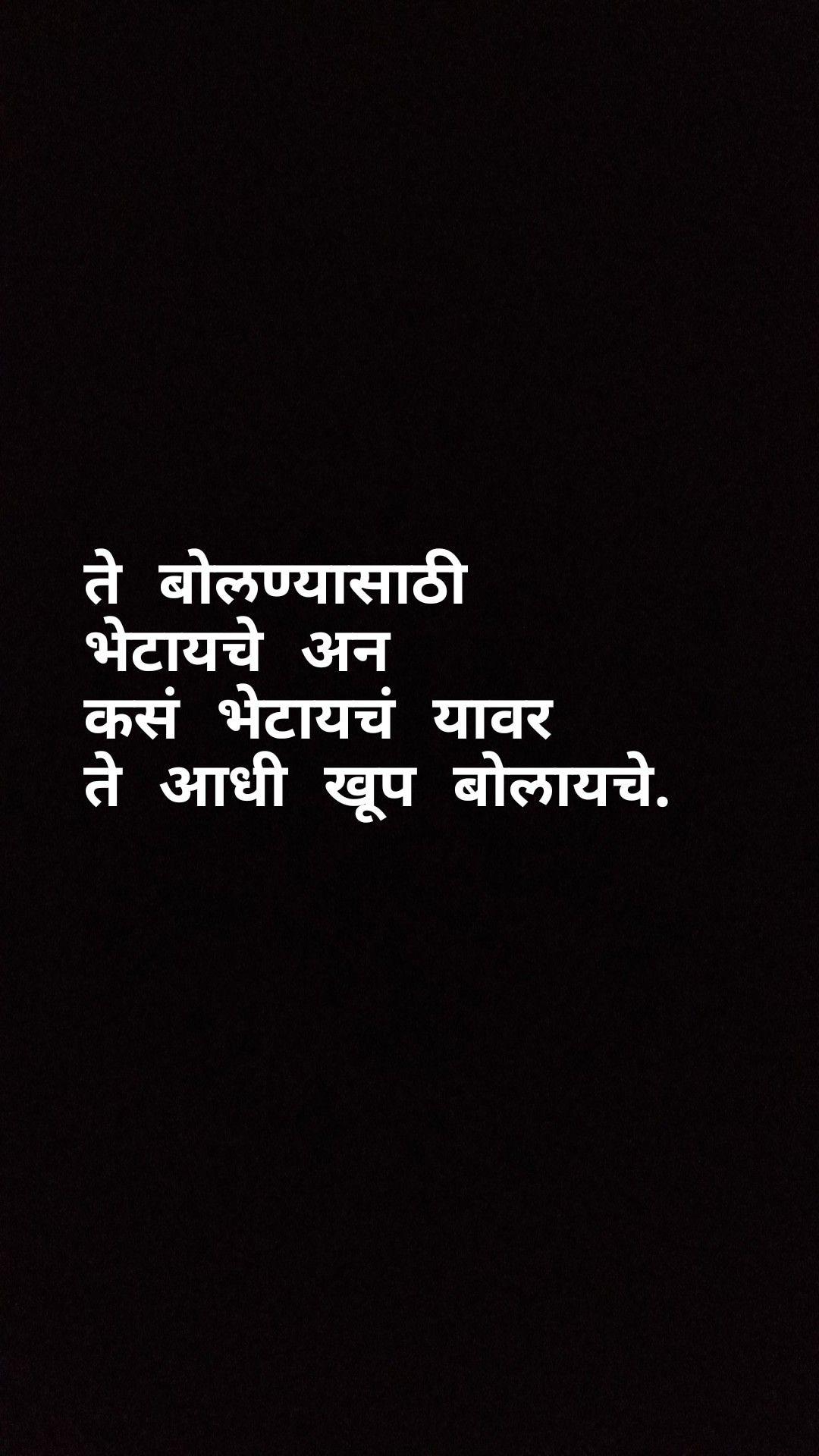 Pin By Kriti Belure On Marathi Marathi Love Quotes Crush Quotes Jokes Quotes