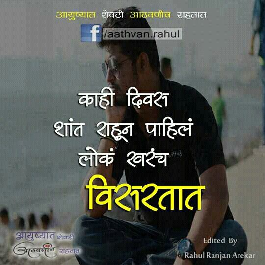 Short Quotes On Love In Marathi