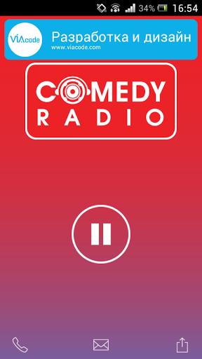 Comedy Radio — это современная разговорная юмористическая радиостанция. Слушай в нашем эфире лучшие фрагменты Comedy Club, Наша Russia, Comedy Woman, а также веселые развлекательные ток-шоу 24 часа в сутки. <p>Официальное приложение Comedy Radio позволит вам слушать нас прямо со смартфона или планшета (в том числе и в фоновом режиме), звонить в студию и отправлять SMS прямо из приложения! <p>Следи за эфиром, смейся вместе с нами, участвуй в конкурсах!  http://Mobogenie.com
