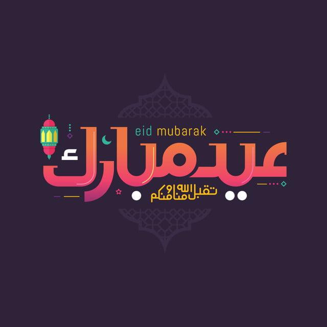 Eid Mubarak With Cute Arabic Islamic Calligraphy Eid Mubarak Greeting Png And Vector With Transparent Background For Free Download In 2020 Eid Mubarak Eid Islamic Artwork