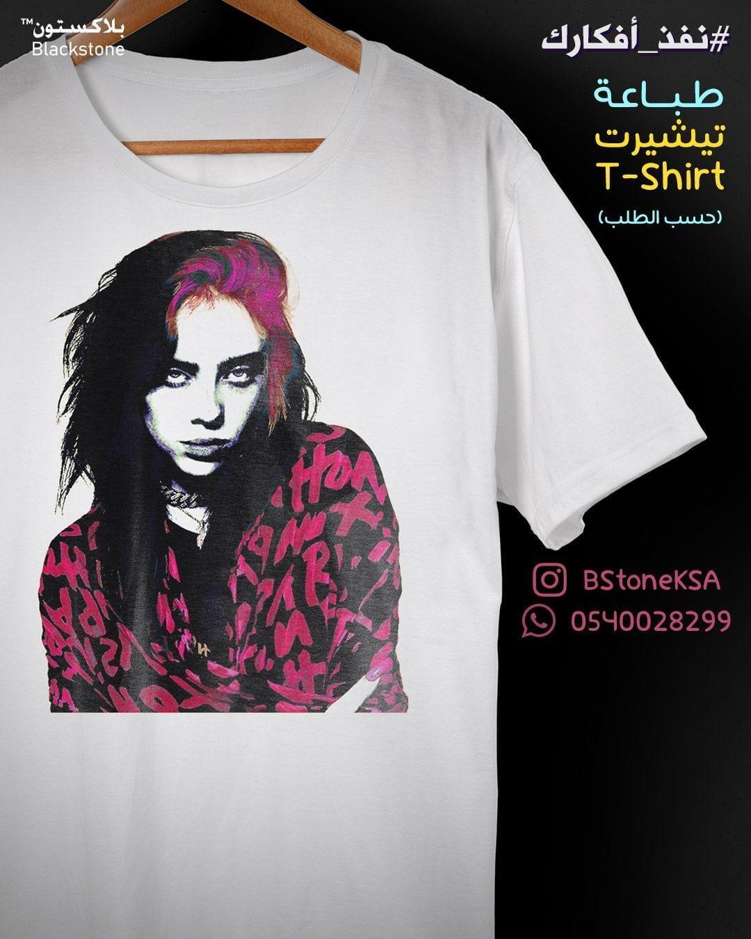 طباعة تيشرتات الرياض تيشيرت تيشرت بيلي ايليش Custom T Shirt Printing Hoodie Print Tshirt Print